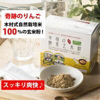 奇跡の酵素玄米粉奇跡のりんご木村秋則自然栽培米