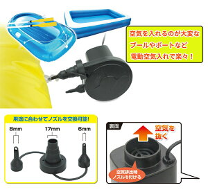 【AC電源エアーポンプ】電動空気入れ空気いれ電動ポンプ浮き輪浮輪自転車ビニールプールエアーベッドビニールボート海水浴レジャーアウトドアエアポンプ3種類のノズル付き空気を入れる、抜くの2WAY仕様