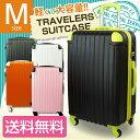 【スーツケースMサイズ】キャリーケース キャリーバッグ 中型 4泊?7泊用 超軽量 TSAロック 旅行かばん 旅行バッグ エンボス ファスナータイプ