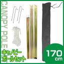 【ワイドタープテント用 キャノピーポールセット】テント用ポー...