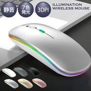 ワイヤレスマウス超薄型7色発光光学センサー高感度静音無線軽量USB充電式USBPCマウス2.4GHz3DPIモードレシーバー省エネルギーマウスかっこいい省エネ800dpi1200dpi1600dpi