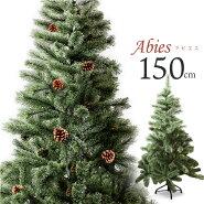 クリスマスツリー150cmAbiesクラシックタイプドイツトウヒツリーヌードツリー北欧風高級クリスマスツリーオーナメントなしおしゃれオシャレインテリア飾り