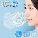 マスク フレーム 5個セット マスクブラケット マスク ガード マスクフレーム マスク イン ガード インナーマスク マスククッション 3D 息苦しさ軽減 化粧くずれ防止 口紅付着防止 呼吸確保 軽量 ソフト素材 送料無料 国内配送・・・