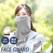 フェイスガードFACEGUARDUVカット紫外線カット日焼け対策UVカバーフェイスカバー