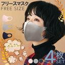 暖かい マスク 洗えるマスク 4枚セット 秋冬マスク 冬用