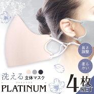 マスク洗えるマスクサイズ調整可サイズ調節繰り返し使えるかわいいおしゃれマスク通気性が良い男女兼用ストッパー付マスクゴムゴムサイズ調整花粉フリーサイズ