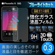 送料無料【ブルーライトカット日本製ガラスiPhone6s、iPhone6、iPhone6Plus、6sPlusガラスフィルム】0.3mmブルーライト国産液晶ガラス保護フィルム保護ガラスアイフォン6アイフォン6sアイフォン6プラス保護フィルム保護シールスマホ携帯反射防止3DTouch