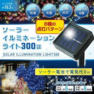 ソーラーイルミネーションライト クリスマス イルミネーション ガーデン ソーラー モチーフ