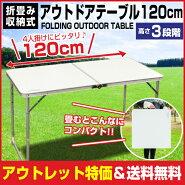 【アウトドアテーブル120cm】折りたたみテーブルアルミテーブルレジャーテーブルピクニックテーブル高さ3段階調整軽量コンパクトキャンプテーブルバーベキューBBQ折り畳み