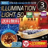 【電池式LEDイルミネーションライト50球5m】室内クリスマスイルミネーションガーデンライト屋外防滴仕様電飾飾り付けモチーフクリスマス飾りパーティー