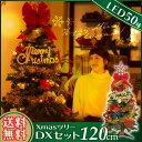 クリスマスツリー120cm クリスマスツリーセット オーナメント付きクリスマスツリー オーナメントセット 飾り LEDライト イルミネーションライト クリスマス用品