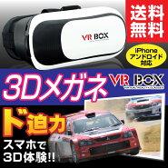 【VRゴーグルVRBOX】スマホVRメガネ3Dメガネ3Dグラス映像効果iphoneアイフォンヴァーチャルリアリティゲームヘッドセットVRボックス