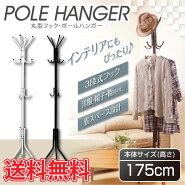 【ポールハンガー】ハンガーラックパイプハンガーコートハンガーポールスタンド衣類収納玄関収納帽子バッグ衣類