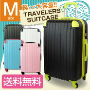 【スーツケースMサイズ】キャリーケースキャリーバッグ中型4泊〜7泊用超軽量TSAロック旅行かばんエンボスファスナータイプ