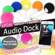 【充電式 カラフルミニスピーカー】Audio Dock 携帯スピーカー 高音質 軽量 iPod iPhone アイフォン スマホ スマートフォン ウォークマン ポータブル コンパクト アウトドア キッチン サイクリング スポーツ 通勤 通学 音楽プレーヤー