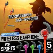 ワイヤレス カラフル スポーツ ブルートゥース ハンズフリー アイフォン アンドロイド スマート ランニング エクササイズ ウォーキング