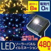 イルミネーション パターン ストレート クリスマス ガーデン ソーラーイルミネーションライト ソーラー モチーフ