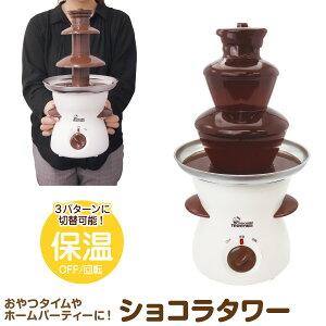 ショコラタワー チョコレートファウンテン チョコレートフォンデュ チョコフォンデュ チョコマシーン チョコレートタワー 家庭用 ホームパーティー プレゼント ファウンテンショコラ バレンタイン