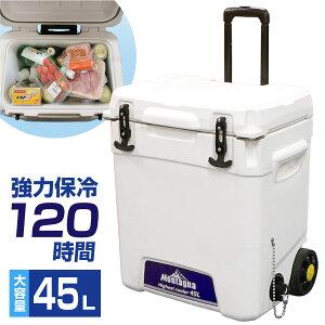 クーラーボックス 5日間保冷 45L 大型 大容量ハードクーラー キャスター付き 冷蔵ボックス クーラーバッグ アウトドア キャンプ レジャー バーベキュー BBQ お花見 釣り キャリー式 45リットル 3ヶ月保証付き