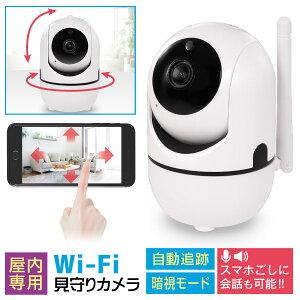 【楽天1位】ベビーモニター 見守りカメラ ペットカメラ 防犯カメラ ベビーカメラ 監視カメラ ペットモニター 小型カメラ みまもりカメラ 自動追跡 日本語アプリ 200万画素 技適取得済み 6ヶ月保証 wifi ネットワークカメラ WEBカメラ 無線 スマホ 自動追尾 遠隔操作