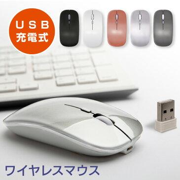 ワイヤレスマウス 無線マウス 充電式マウス 充電式 小型 光学式 電池交換不要 静音 静音マウス シンプル マウス ワイヤレス 無線 1600dpi コンパクト 軽量 バッテリー内蔵 USB