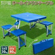 オールインワンテーブルチェア一体型4人用折りたたみテーブルアウトドアテーブルピクニックテーブルレジャーテーブル軽量コンパクトキャンプテーブルイス椅子バーベキューお花見キャンプ