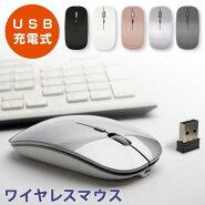 ワイヤレスマウス無線マウス充電式マウス充電式光学式電池交換不要静音静音マウスシンプルマウスワイヤレス無線1600dpiコンパクト軽量バッテリー内蔵USB