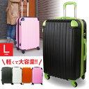 スーツケース Lサイズ キャリーケース キャリーバッグ 大型...