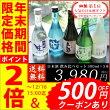 日本酒飲み比べセットギフト