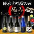 【残りわずか】[送料無料]日本酒純米酒ミニボトル飲み比べセット180ml5本(上善如水、加賀鳶など)[辛口お酒ギフトプレゼント][あす楽]