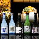 敬老の日 ギフト 送料無料 日本酒 飲み比べセット 300m...