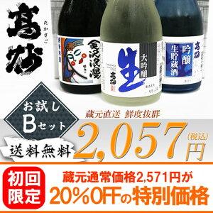 【着後レビューで送料無料】純米吟醸、生酒 大吟醸、吟醸生貯蔵のおすすめセットです。辛口の良...