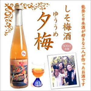能登の地酒「大江山」と蔵元所有の能登町の農園で育った梅と紫蘇で作ったやわらかな紫蘇梅酒し...