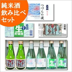 【父の日まだ間に合います!※一部地域除く】つづらの波、純米酒、生貯蔵酒が各2本入った飲み比...