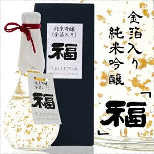 【蔵元直送】加賀金箔入りの祝い酒です。辛口淡麗のお酒の中で、金沢泊が舞い踊ります。贈答に...
