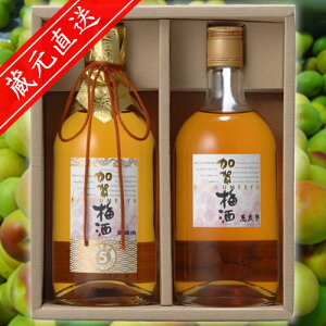 [送料込] 萬歳楽 梅酒 憩いのひとときセット 720ml×2本(加賀梅酒、5年熟成加賀梅酒)…