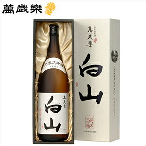 【父の日まだ間に合います!】極上の山田錦で醸された純米大吟醸!華やかな香りが最大の特徴!...