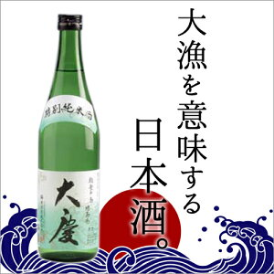 【父の日まだ間に合います!】漁師町の蛸島町にある櫻田酒造さん。大漁の時は「大慶」だと喜ん...