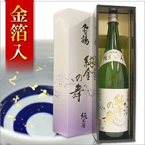 金箔入りの祝い酒です。辛口淡麗のお酒の中で、金沢泊が舞い踊ります。贈答にもふさわしい美し...