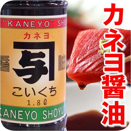 カネヨ醤油 1800ml ( 一升瓶 ) ×6本 【 石川県 能登 道の駅より発送 】【 しょうゆ 】【 調味料 】