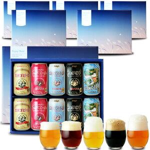 ビール 送料無料 あす楽 クラフトビール 5種10缶 5セット まとめ買い エチゴビール 飲み比べ [誕生日 プレゼント 内祝い 定年退職 記念品 ]