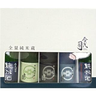 今代司日本酒飲み比べセット180ml×5本