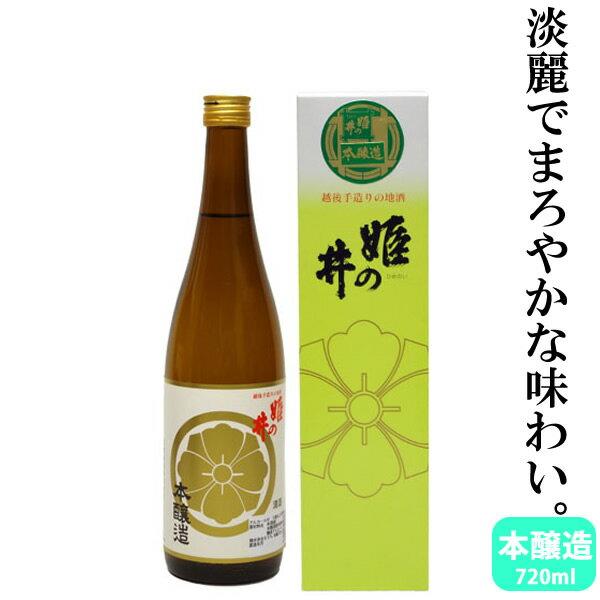 姫の井 本醸造 720ml [ 日本酒 お酒 新潟 石塚酒造 ]