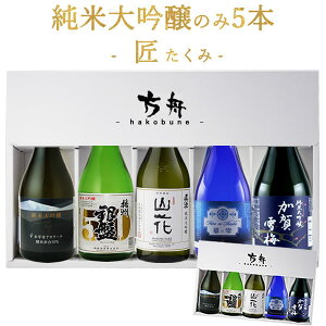 Sake Junmai Daiginjo Free Shipping Tomorrow Junmai Daiginjo Drink Compare Set Takumi Dry 300ml 5 Masumi Ginban Sake Drink Compare [Father's Day Sake Birthday Gift In-House Retirement Retirement Memorial]