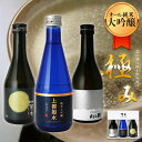 ギフトセット お彼岸 2021 秋 プレゼント 日本酒 飲み