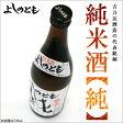 吉乃友 よしのとも 「純」 純米酒 1800ml 一升瓶 [ 日本酒 お酒 富山 吉乃友酒造 ]