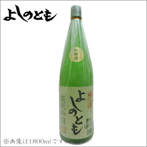よしのとも純米吟醸1800ml