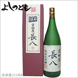 よしのとも吉田屋長八純米大吟醸1800ml