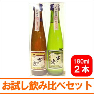 よしのとも純米お試し飲み比べセット(180ml×2)