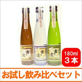 よしのとも純米酒お試し3本飲み比べセット(180ml×3本)